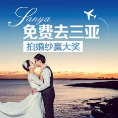 三亚最美婚拍基地摄影大赛 免费创作参赛摄影师招募