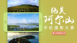 阿尔山四季手机摄影大赛第二季(夏秋篇)结果公布!