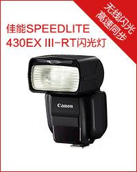 430EX III-RT闪光灯