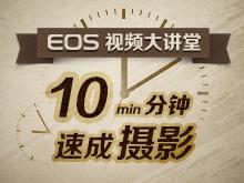 EOS视频课堂